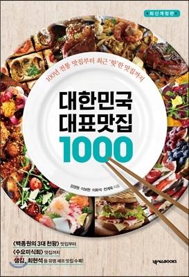 [중고] 대한민국 대표 맛집 1000