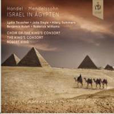 헨델: 오라토리오 '이집트의 이스라엘인' (Handel: Oratorio 'Israel in Egypt', HWV54 arranged Mendelssohn) (2CD) - Robert King