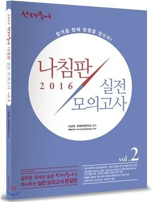 2016 선재국어 나침판 실전모의고사 Vol.2