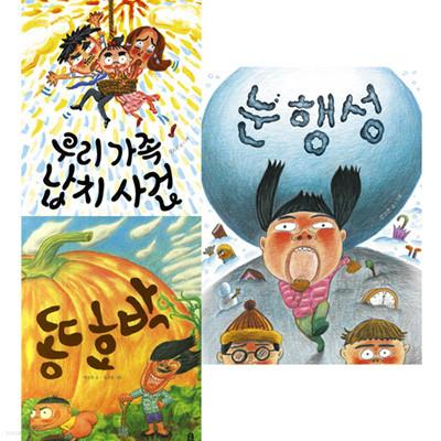 김고은 작가의 그림책이 참 좋아 세트 (전3권)-똥호박.눈행성.우리가족납치사건