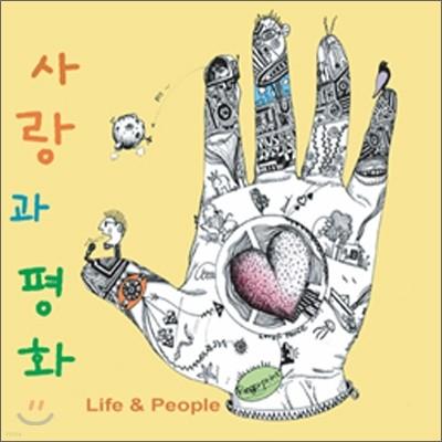 사랑과 평화 8집 - Love & People