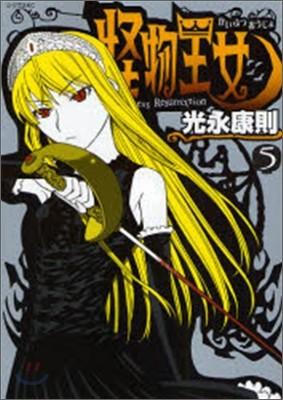 怪物王女 5