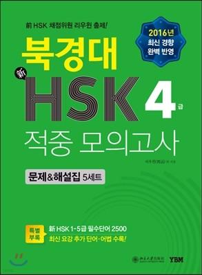 북경대 新HSK 적중 모의고사 4급 문제&해설집