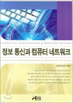 정보통신과 컴퓨터 네트워크