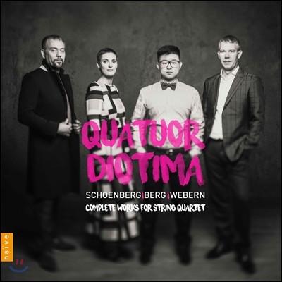 Quatuor Diotima 쇤베르크 / 베르크 / 베베른: 현악 사중주집 (Schoenberg / Berg / Webern: String Quartets)