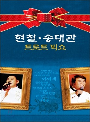 현철, 송대관 : 트로트 빅쇼