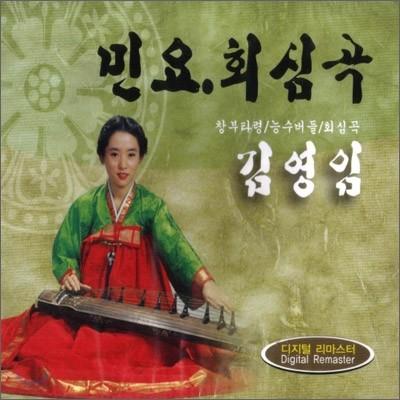 김영임 민요 & 회심곡 (디지털 리마스터)