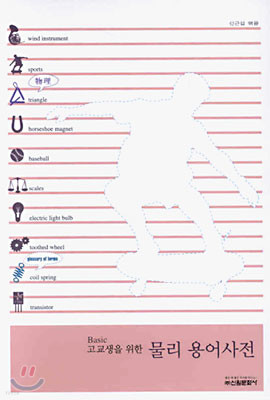 고교생을 위한 물리 용어사전
