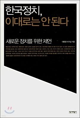 한국정치, 이대로는 안된다