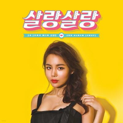 조정민 [SWAY]