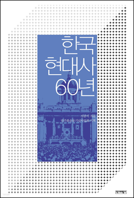 한국 현대사 60년