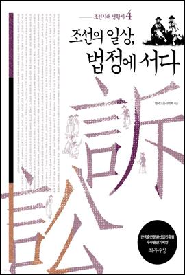 조선의 일상, 법정에 서다 - 조선시대 생활사 4