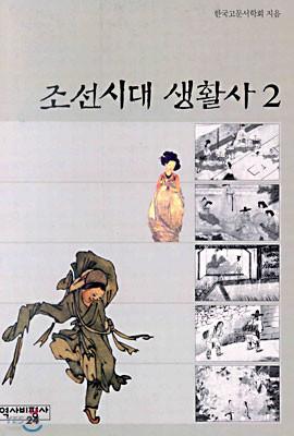 조선시대 생활사 2 - 조선시대 생활사