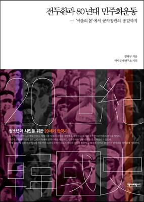 전두환과 80년대 민주화운동