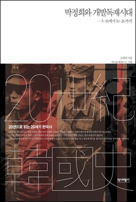박정희와 개발독재시대