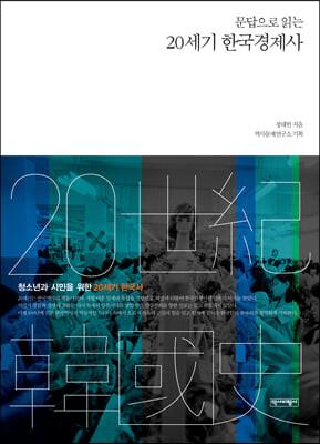 문답으로 읽는 20세기 한국경제사 - 청소년과 시민을 위한 20세기 한국사