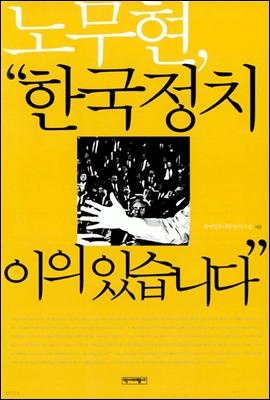 """노무현, """"한국정치 이의 있습니다"""""""