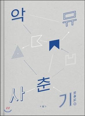 악동뮤지션 - AKMU NEW ALBUM : 사춘기 상 (思春記 上)