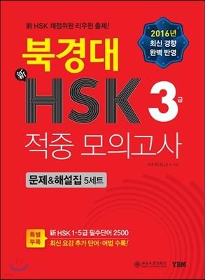 북경대 新HSK 적중 모의고사 3급 문제&해설집