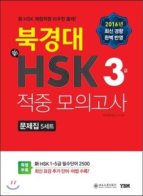 북경대 新HSK 적중 모의고사 3급 문제집