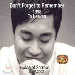 조성모 - Don't Forget To Remember 1998 To Heaven (Best Of Best)
