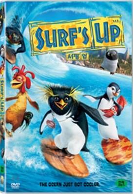서핑업 (1Disc)