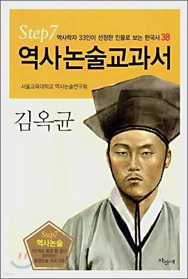 역사논술교과서 김옥균