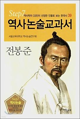 역사논술교과서 전봉준