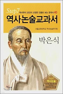 역사논술교과서 박은식