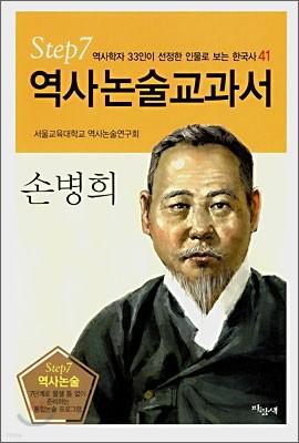역사논술교과서 손병희
