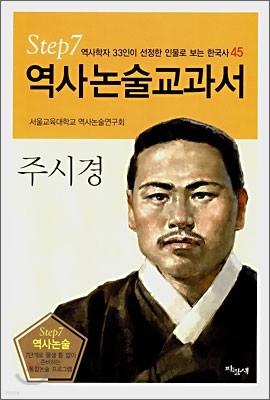 역사논술교과서 주시경
