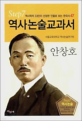 역사논술교과서 안창호