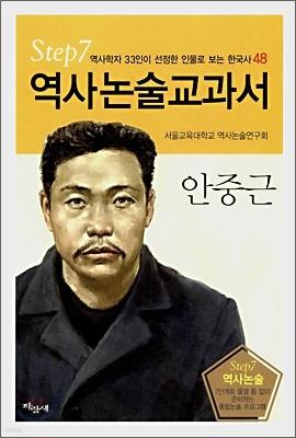역사논술교과서 안중근