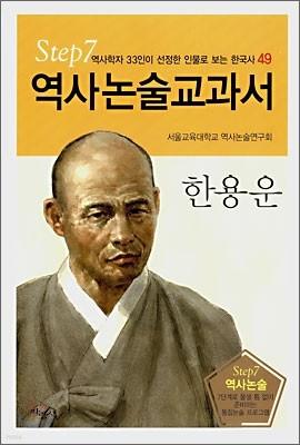 역사논술교과서 한용운