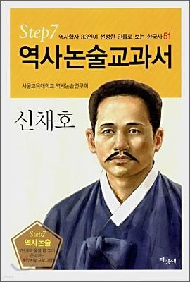 역사논술교과서 신채호