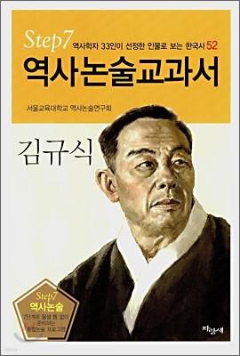 역사논술교과서 김규식