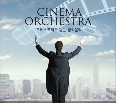 오케스트라로 듣는 영화음악 (Cinema Orchestra 시네마 오케스트라)