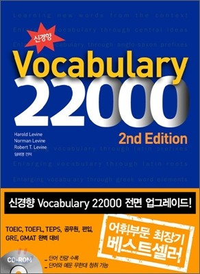 신경향 Vocabulary 22000