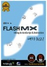 Flash MX ActionScript & Animation 내가 최고!
