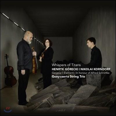 Goeyvaerts String Trio 타이탄의 목소리 - 고레츠키: 제네시스 I / 코른돌프: 슈니트케를 경외하며 (Whispers of Titans - Henryk Gorecki / Nikolai Korndorf)