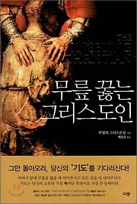 무릎 꿇는 그리스도인