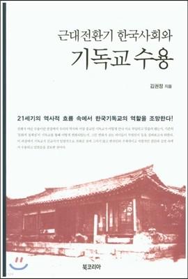근대전환기 한국사회와 기독교 수용