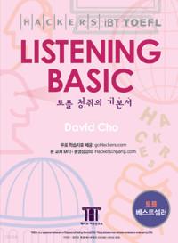 해커스 토플 리스닝 베이직 (Hackers TOEFL Listening Basic) (iBT) (테이프별매) (외국어/큰책/상품설명참조/2)