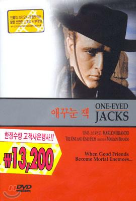 애꾸눈 잭 One-Eyed Jacks