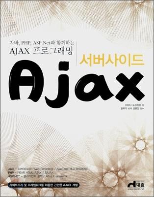 서버사이드 Ajax