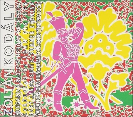 Adam Fischer 코다이: 하리 야노슈 모음곡, 여름 저녁, 헝가리 포크송 변주곡 (Kodaly: Orchestral Works - Hary Janos-Suite, Summer Evening, The Peacock)