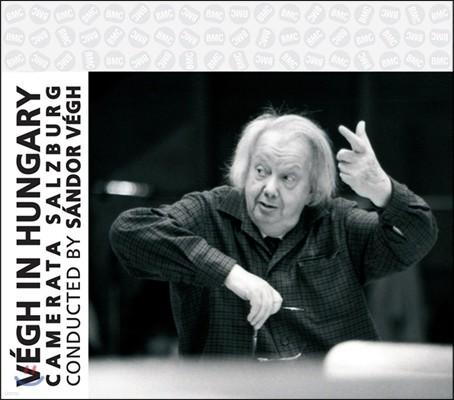 Sandor Vegh 산도르 베그 인 헝가리 - 하이든: 교향곡 103번 '큰북 연타' / 모차르트: 35번 '하프너' / 슈베르트: 9번 '그레이트' (Vegh in Hungary - Haydn: Drum Roll / Mozart: Haffner / Schubert: The Gr