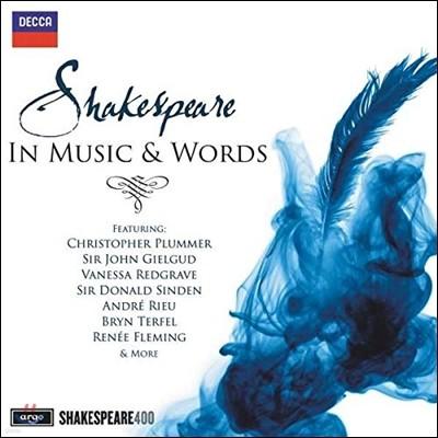 셰익스피어에 의한 작품과 소네트 (Shakespeare in Music and Words)