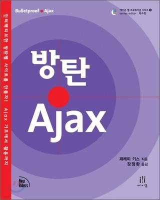 방탄 Ajax