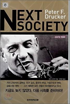 넥스트 소사이어티 Next Society